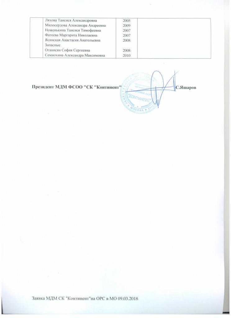 Заявка СК Континент на 09.03.2018 МО Одинцово 2 стр