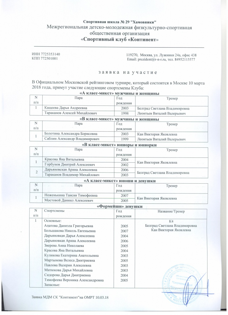 Заявка СК Континент на 10.03.2018 ОМРТ 1 стр