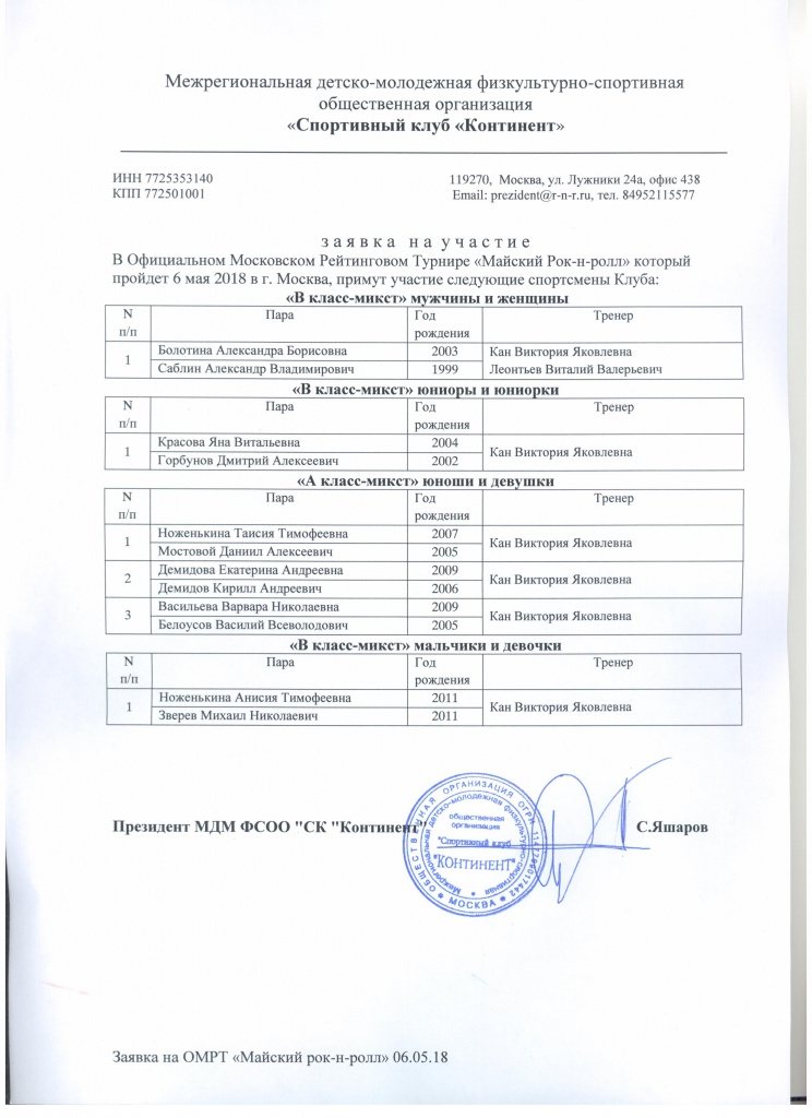 Заявка СК Континент на ОМРТ 06.05.2018
