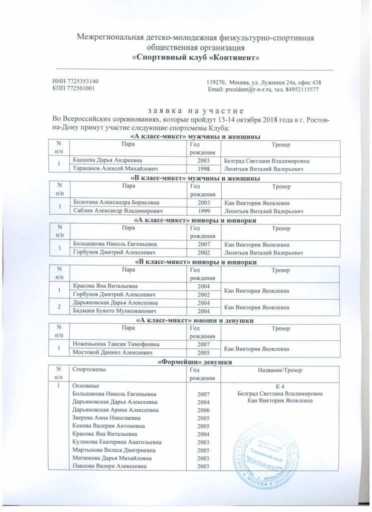 СК Континент заявка на ВС Ростов-на-Дону стр 1