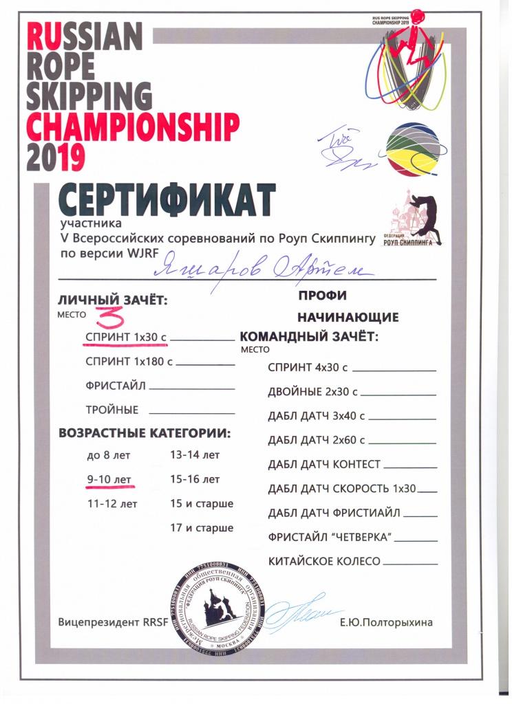 Диплом Яшаров Артем 3 место Чемпионат и Первенство России 13.04.2019